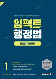 한수성 임팩트행정법 단원별 기출문제풀이(2020)