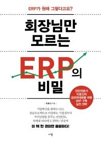 회장님만 모르는 ERP의 비밀