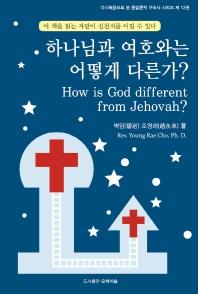 하나님과 여호와는 어떻게 다른가?