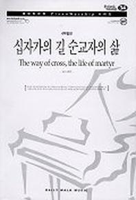 십자가의 길 순교자의 삶(경배와찬양 PIANO WORSHIP 34)(악보)