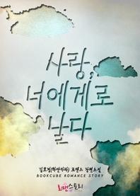 [세트] 사랑, 너에게로 날다 (전2권/완결)