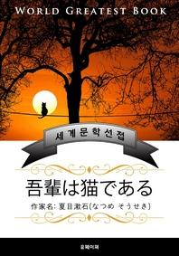 나는 고양이로소이다(吾輩は猫である) - 고품격 소설 일본판 (나쓰메 소세키)