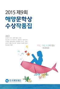 2015 제9회 해양문학상 수상 작품집