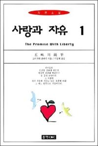 사랑과 자유 1