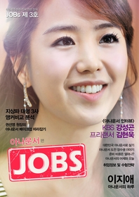 JOBs 직업의세계-아나운서 편