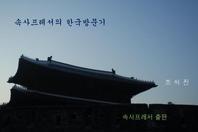 속사프레서의 한국방문기