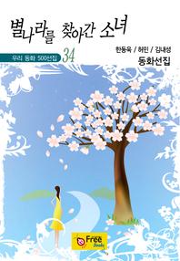별나라를 찾아간 소녀(우리 동화 500선집 34)