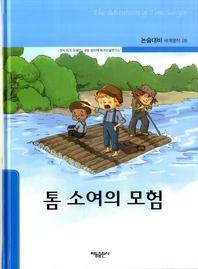 톰 소여의 모험_논술대비 세계명작 28