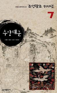 실록대하소설 조선왕조500년 7. 수양대군