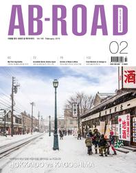 AB-ROAD 2016년 2월호