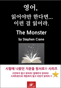 영어, 읽어야만 한다면 이런걸 읽어라. The Monster