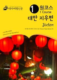 원코스 대만 지우펀   타이완 타이페이 시리즈 04