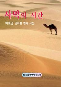 사막의 시간