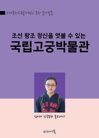 조선 왕조의 정신을 엿볼 수 있는 국립고궁박물관