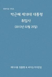 박근혜 제18대 대통령 취임사