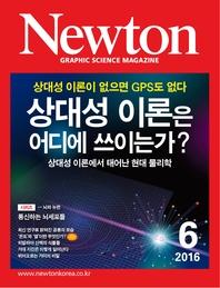 뉴턴 Newton 2016년 6월호