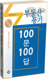 부동산등기 100문 100답(생활법률상식)