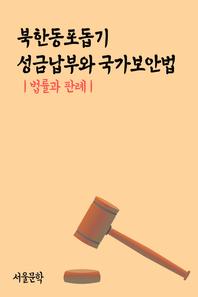 북한동포돕기 성금납부와 국가보안법 (법률과 판례)