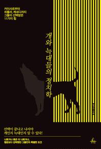 개와 늑대들의 정치학(체험판)