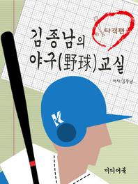 김종남의 야구교실 (선구안 훈련법, 타격의 기술, 야구룰)