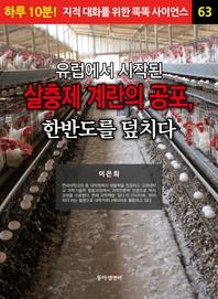 유럽에서 시작된 살충제 계란의 공포, 한반도를 덮치다