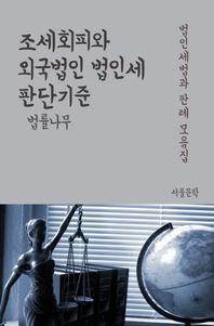 조세회피와 외국법인 법인세 판단기준 (법인세법 판례 모음집)