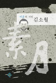 비운의 시인 김소월