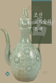 조선 고미술의 특색