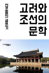 고려와 조선의 문학