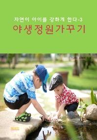 자연이 아이들을 강하게 한다-3 _야생 정원가꾸기