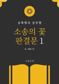 소송의 꽃 판결문 1. 성폭행과 성추행
