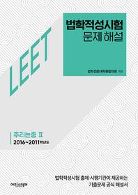 법학적성시험 문제 해설 LEET 추리논증 Ⅱ (2016~2011학년도)