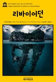 영어고전056 토머스 홉스의 리바이어던(English Classics056 Leviathan by Thomas Hobbes)