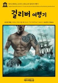영어고전092 조너선 스위프트의 걸리버 여행기(English Classics092 Gulliver's Travels into Several Remo