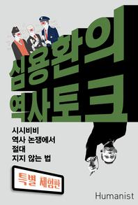 심용환의 역사 토크: 위안부, 돌아오지 못한 소녀들(체험판)