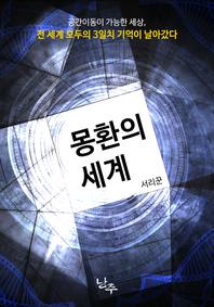 몽환의 세계 세트