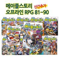 [최신간/사은품증정] 코믹 메이플 스토리 오프라인 RPG 81-90권 세트