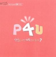 P4U 사영리 (적색/연두색)