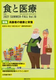 食と醫療 學術誌 VOL.18(2021SUMMER-FALL)