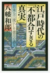 江戶時代の「不都合すぎる眞實」 日本を三流にした德川の過ち