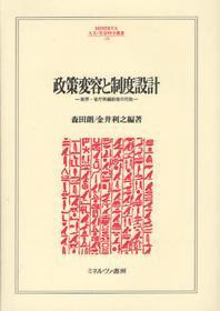 政策變容と制度設計 政界.省廳再編前後の行政