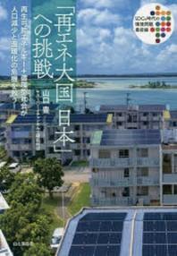 「再エネ大國日本」への挑戰 SDGS時代の環境問題最前線 再生可能エネルギ-+循環型社會が人口減少と溫暖化の危機を救う!