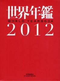 世界年鑑 2012