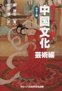 ゼミナ-ル中國文化 カラ-版 藝術編