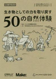 生き物としての力を取り戾す50の自然體驗 身近な野あそびから森で生きる方法まで