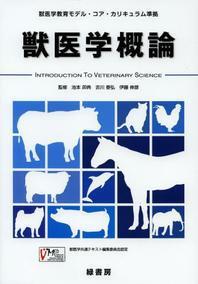 獸醫學槪論