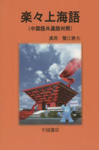 樂#上海語 中國語共通語對照