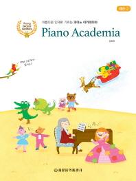피아노 아카데미아 레슨. 2