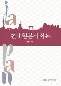 현대일본사회론(1학기, 워크북포함)