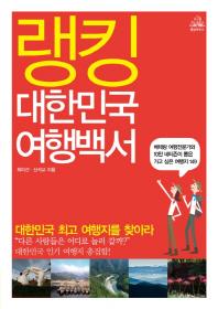 랭킹 대한민국 여행백서